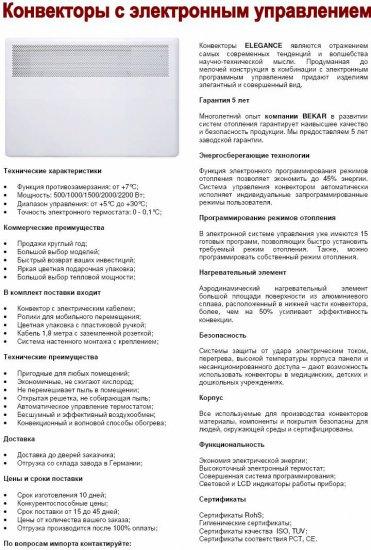 Обогреватель электрический конвектор Элеганс
